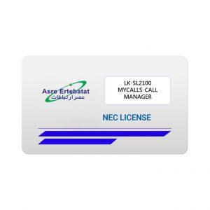 لایسنس ان ای سی LK-SL2100-MYCALLS-CALL MANAGER