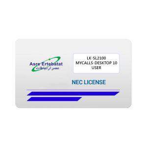 لایسنس ان ای سی LK-SL2100 MYCALLS-DESKTOP 10 USER
