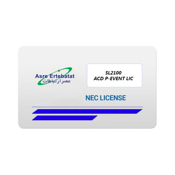 SL2100 ACD P-EVENT LIC