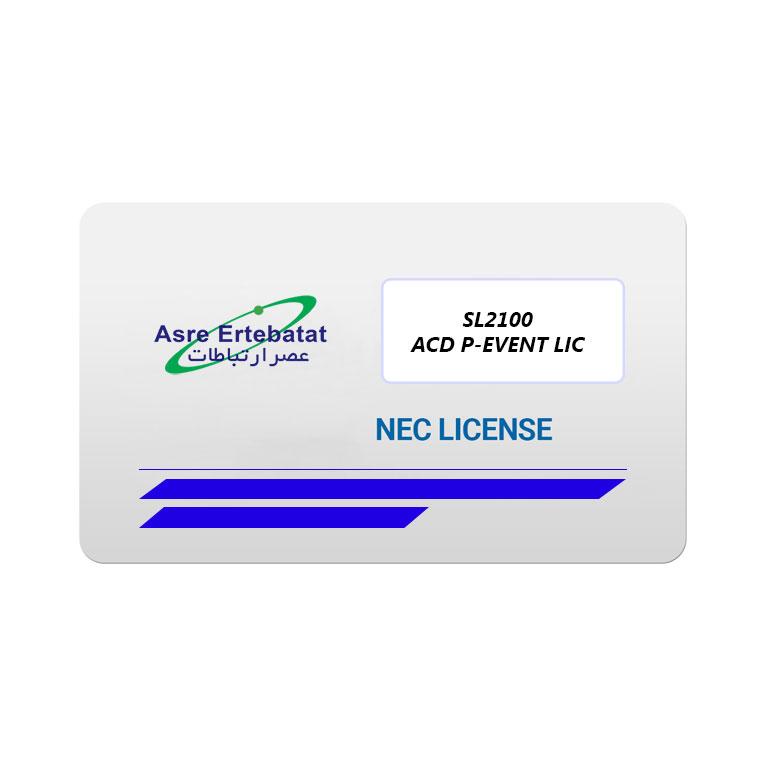لایسنس سانترال ان ای سی SL2100 ACD P-EVENT LIC