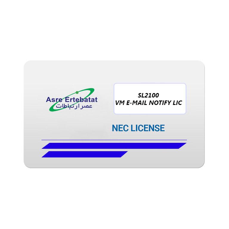 لایسنس  ان ای سی SL2100 VM E-MAIL NOTIFY LIC